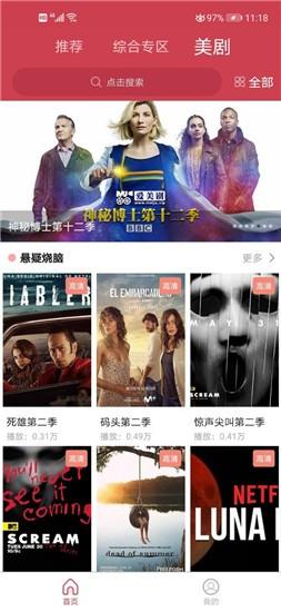 飘花电影网app