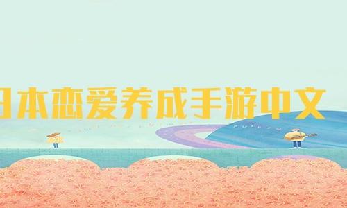 日本恋爱养成手游中文