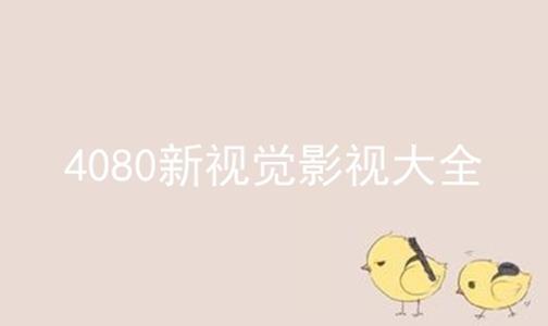 4080新视觉影视大全