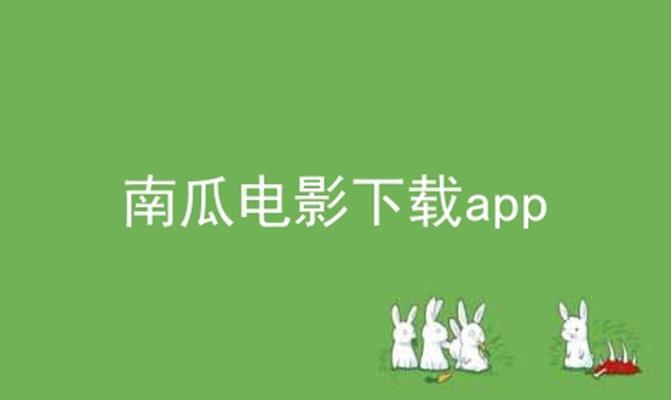 南瓜电影下载app软件合辑