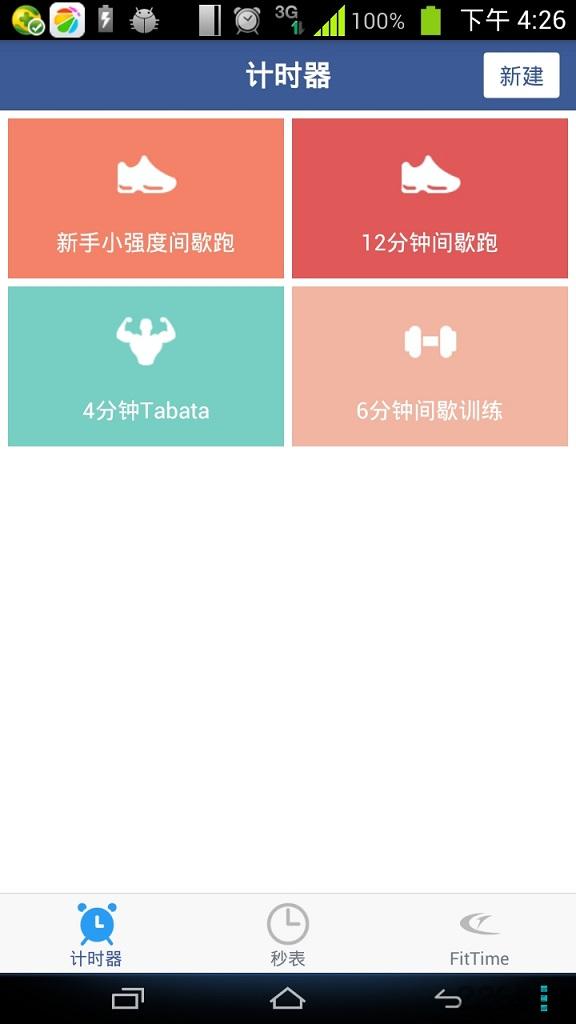 计时器软件截图4