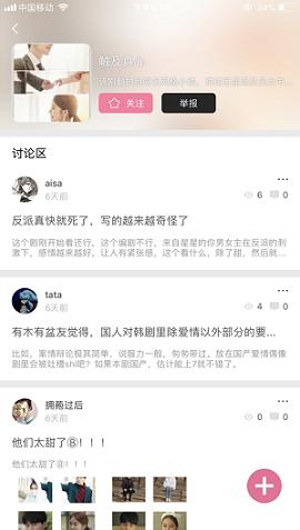 韩剧网软件截图2