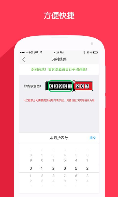 北京燃气软件截图3
