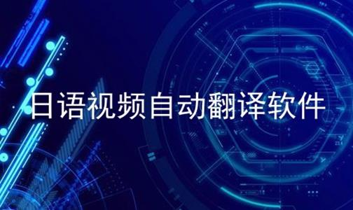 日语视频自动翻译软件