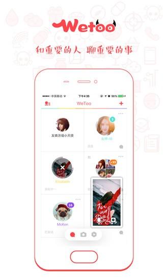 wetoo app软件截图2