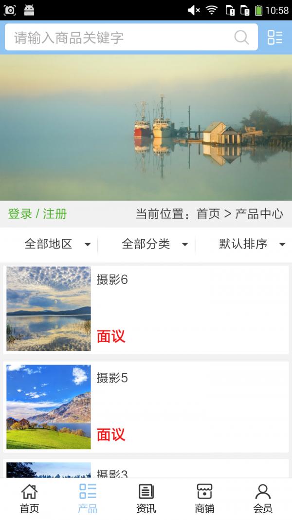东营摄影网软件截图1