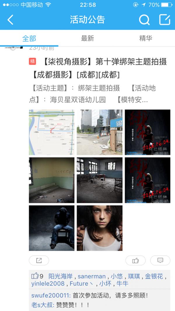 柒视角摄影社区软件截图1