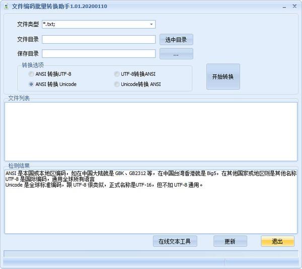 文件编码批量转换助手下载