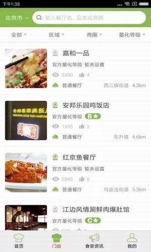 衢州阳光餐饮