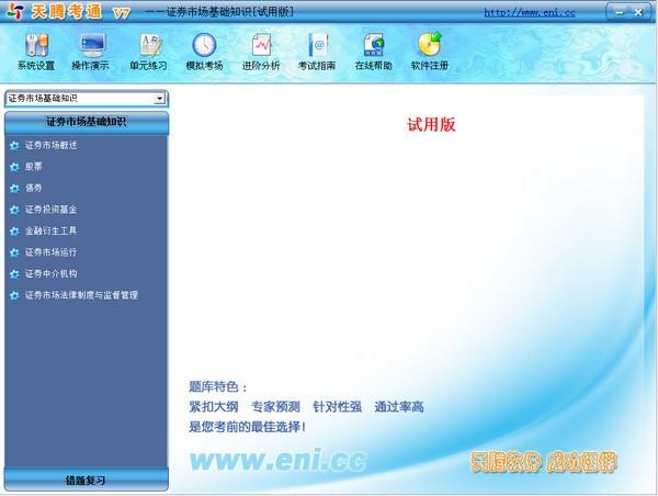 天腾考通(证券从业资格考试系统)下载
