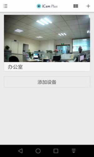 icam plus软件截图0