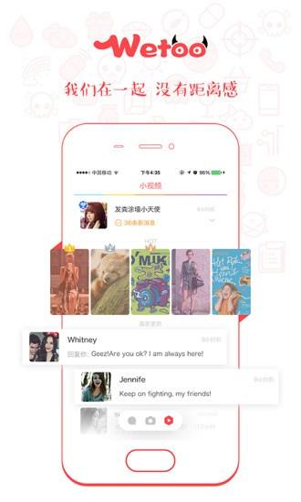 wetoo app软件截图3