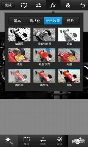 ps touch中文版软件截图3