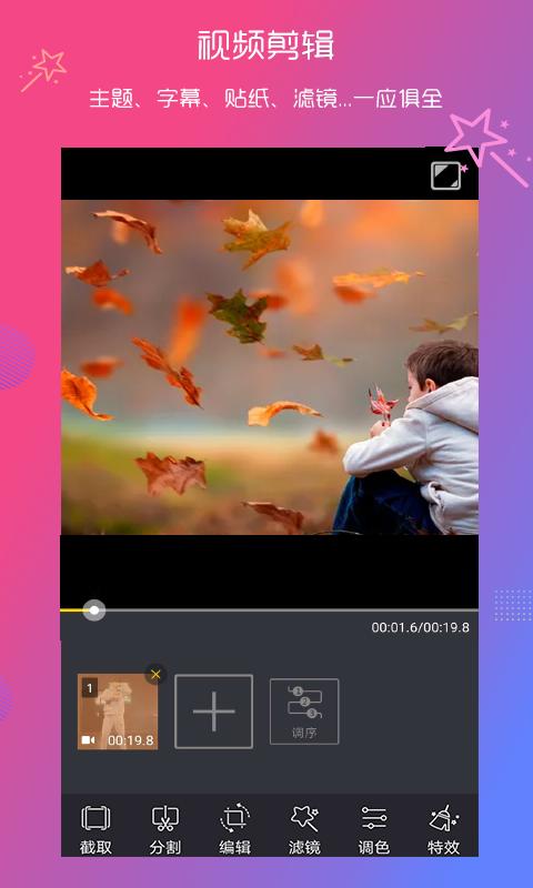 卡点视频编辑VLOG软件截图1