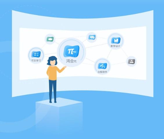 鸿合π交互教学软件下载