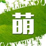 萌音乐相册