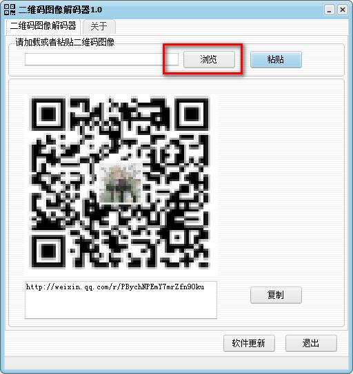 二维码图像解码器下载