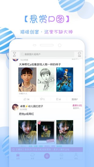 x秀全民ps