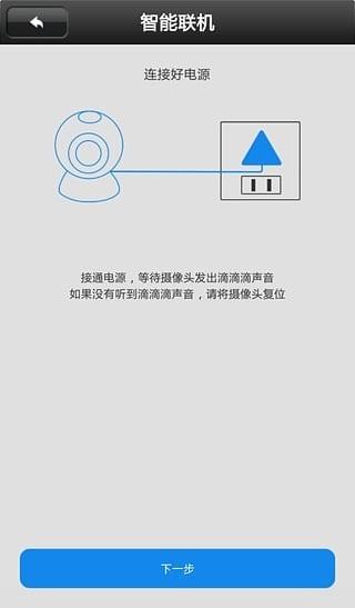 一眼通软件截图2