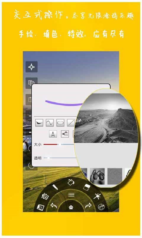 绘P图软件截图3