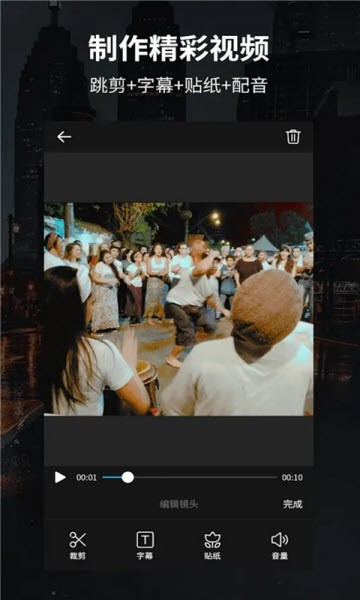 Vico视频剪辑器软件截图0