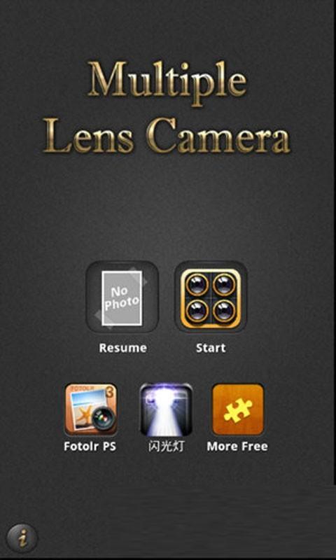 多镜头相机(Multi-lens Camera)