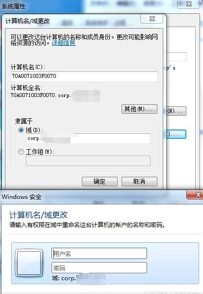 计算机名修改工具下载
