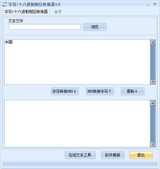 字符十六进制相互转换器下载
