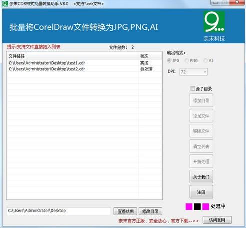 奈末CDR格式批量转换助手下载