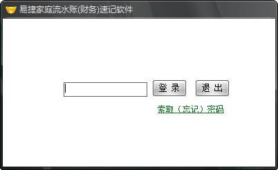易捷家庭流水账财务速记软件下载