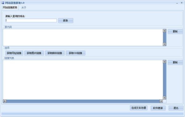 网站链接抓取器下载