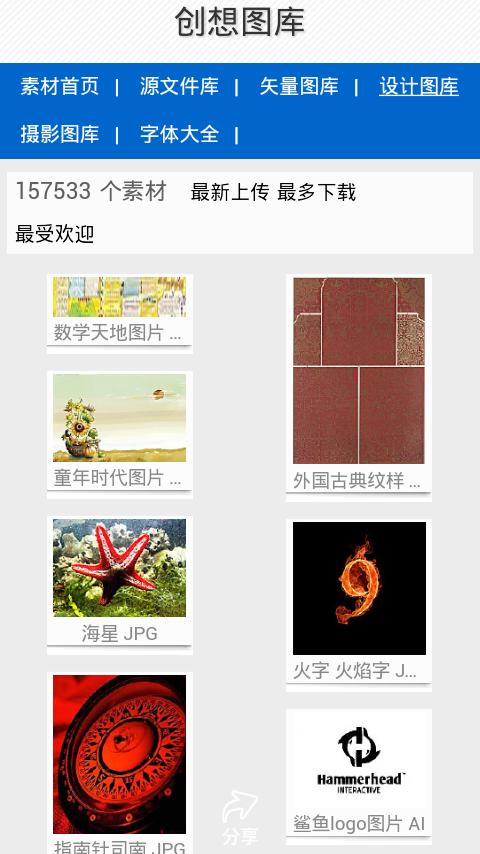 创想图库app软件截图2