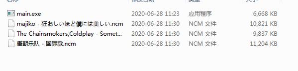 网易云NCM格式批量转换器下载