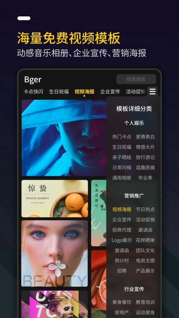 Bger视频制作软件截图1