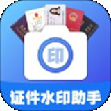 专业证件照app