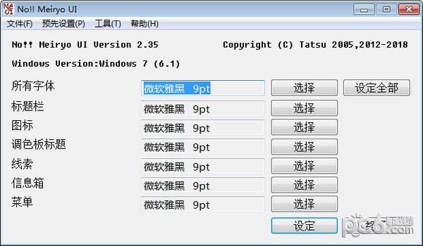 noMeiryoUI(Windows字体修改工具)下载