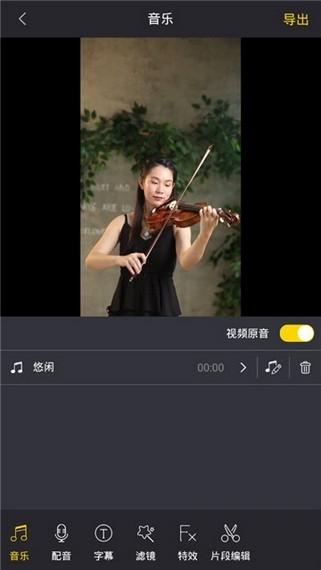 Master视频剪辑软件截图2