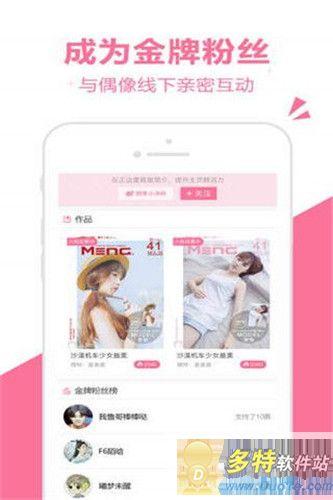樱花社区app