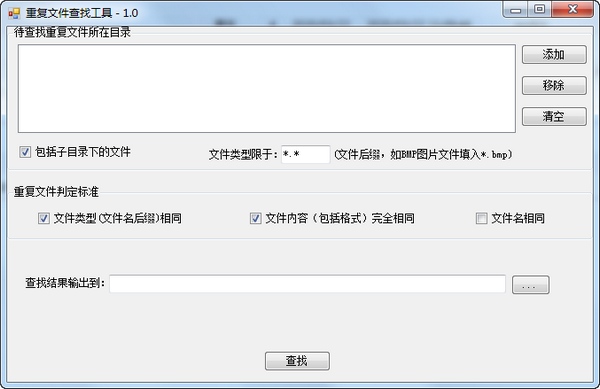 敏捷重复文件查找工具下载