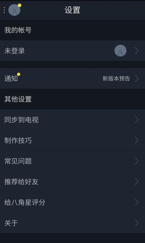 杨桃星视频