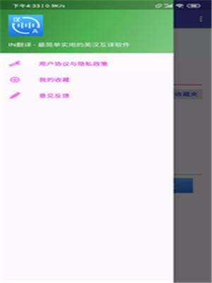 in翻译软件截图2