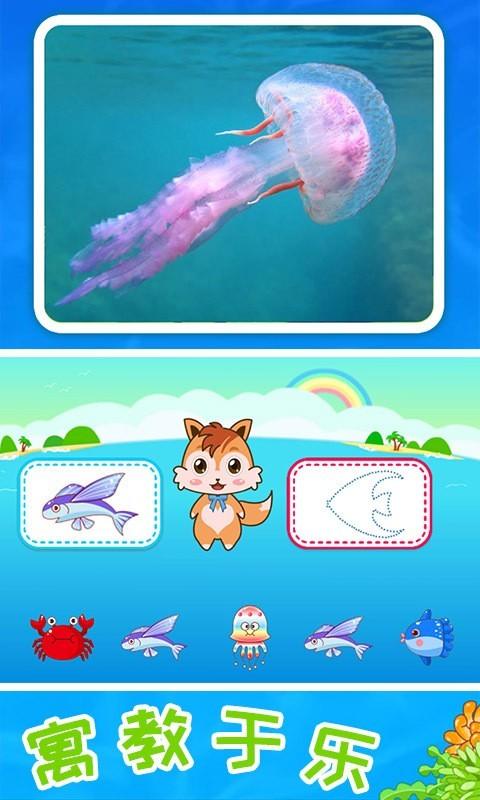 儿童宝宝海洋世界软件截图2