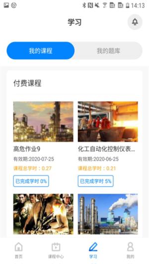 兴发云课堂软件截图2