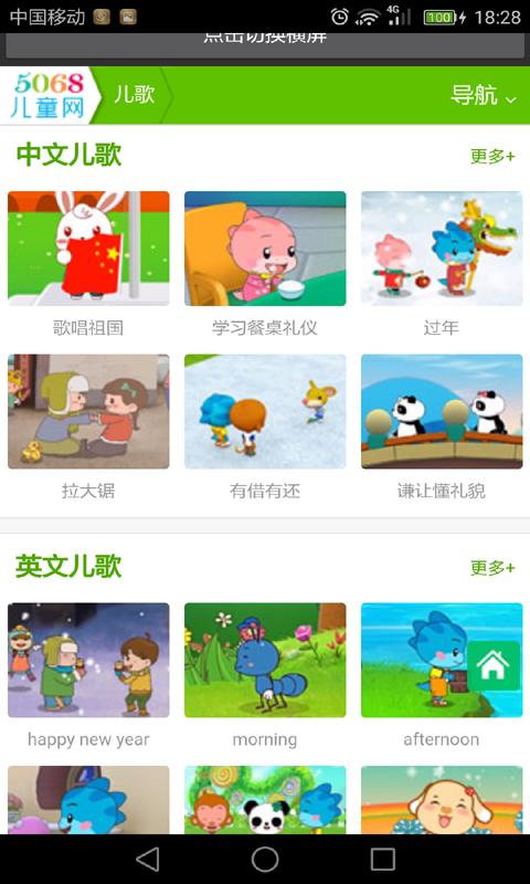 幼儿园儿歌精选软件截图2