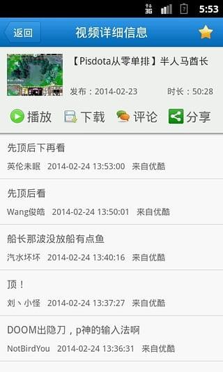 dota2视频app软件截图0