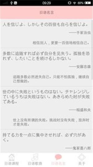 轻松日语软件截图2