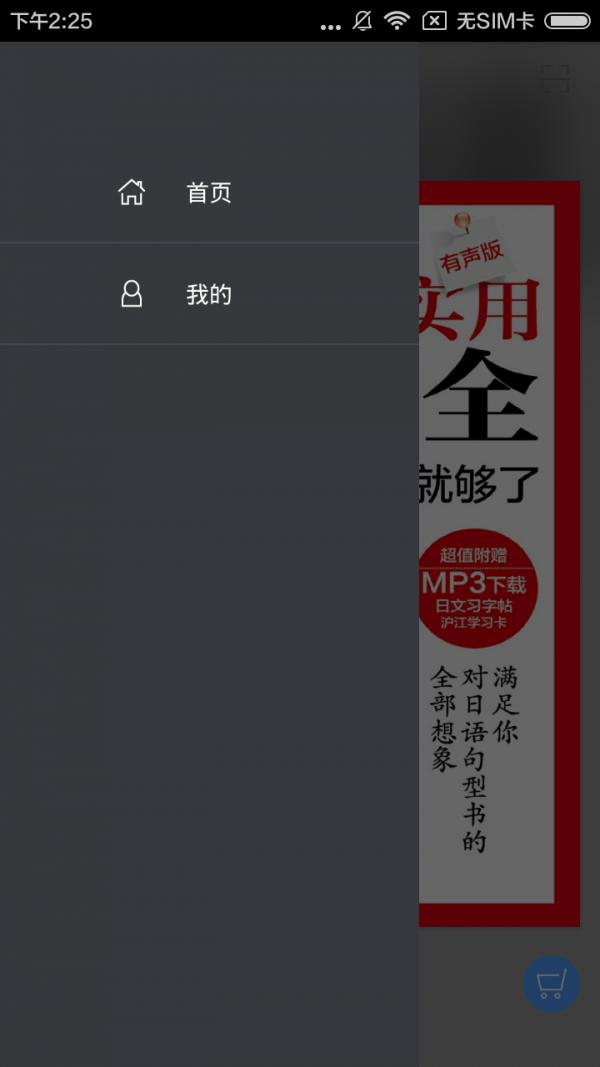 日语实用句型大全软件截图1