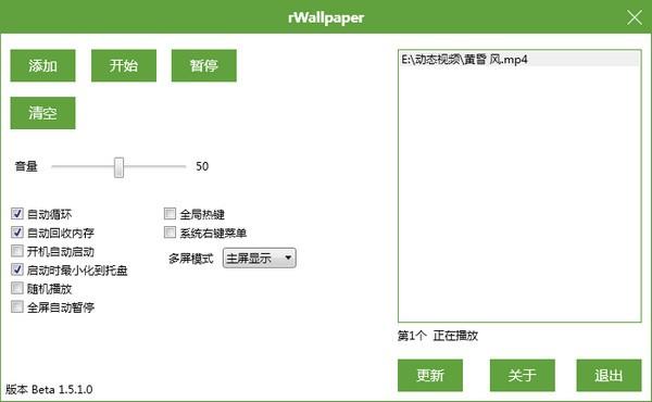 rWallpaper(动态壁纸软件)下载