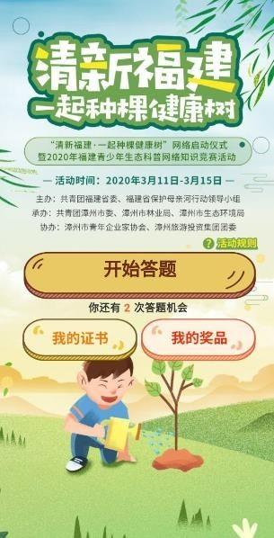 福建青少年生态科普网络知识竞赛软件截图2