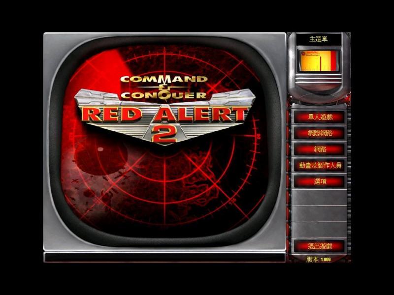 红色警戒2 win10完美版下载